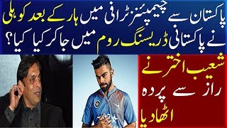 Shoaib Akhtar Reveals What Virat Kohli Did After Lost With Pak