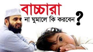বাচ্চারা না ঘুমালে কি করবেন ? ।Do the kids do not sleep at night । Mizanur Rahman Azhari। Audio clip