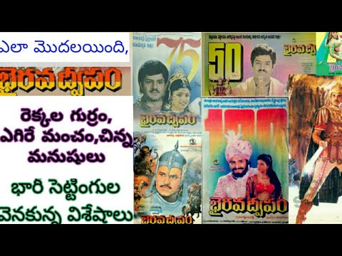 Bhairava Dweepam Movie || Interesting Facts And Records || Skydream Tv ||