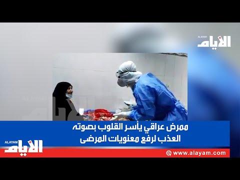 ممرض عراقي يأسر القلوب بصوته العذب لرفع معنويات المرضى