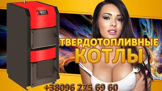 теплоаккумулятор для твердотопливного котла(Купить твердотопливный котел в Украине можно позвонив по телефону: +38(096) 275 69 60 Твердотопливные котлы BurnIt..., 2014-11-16T21:13:36.000Z)