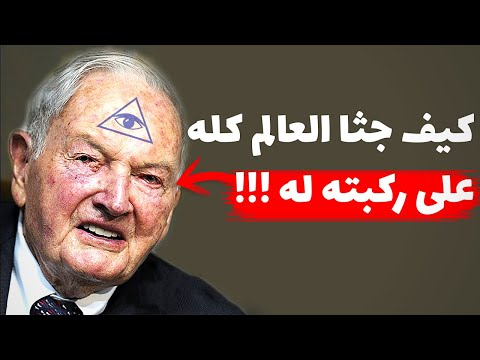 كيف يحكم روكفلر العالم؟ الطريق لتصبح رئيس الحكومة العالمية.!!