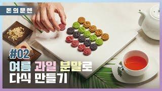 [전통과자/돈의문센] 과일 분말로 한국 전통 다식 만들…