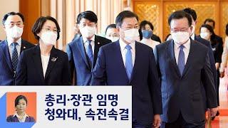 """청, 총리·장관 임명 '속전속결'…김부겸 """"철저히 통합 지향""""  / JTBC 정치부회의"""