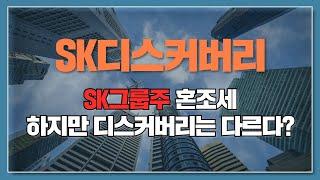 [주식초보] SK디스커버리(006120) SK그룹주 혼…