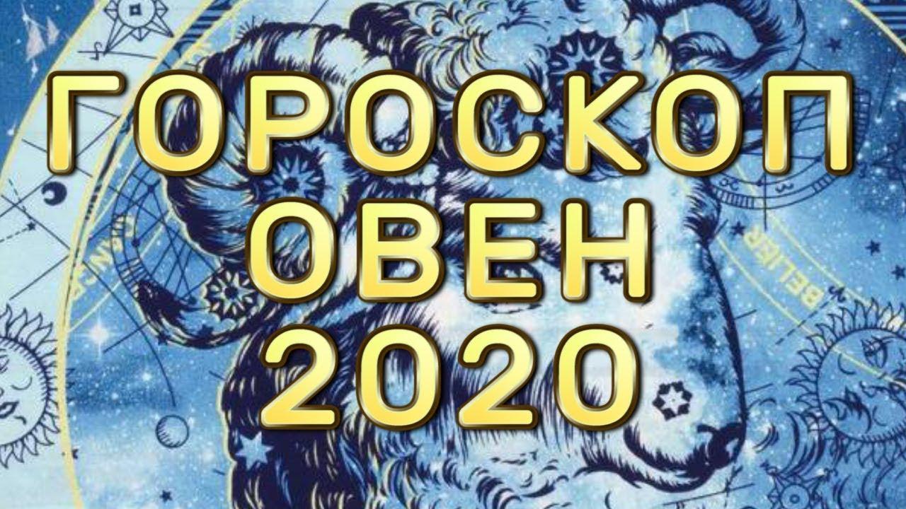 ГОРОСКОП ОВЕН 2020 ГОД