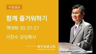 함께 즐거워하기 | 이찬수 목사 | 분당우리교회 주일설교 | 2020-01-19