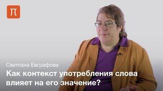 Формирование значения слов — Светлана Евграфова