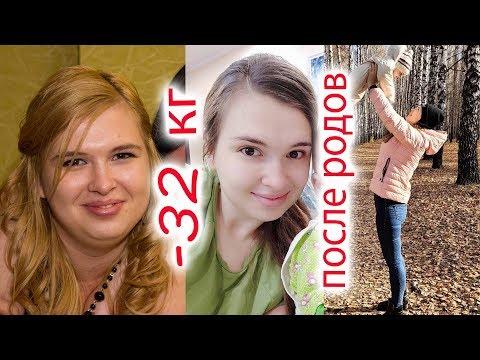 -32 КГ за 5 МЕСЯЦЕВ// КАК ПОХУДЕТЬ ПОСЛЕ РОДОВ // Моя история