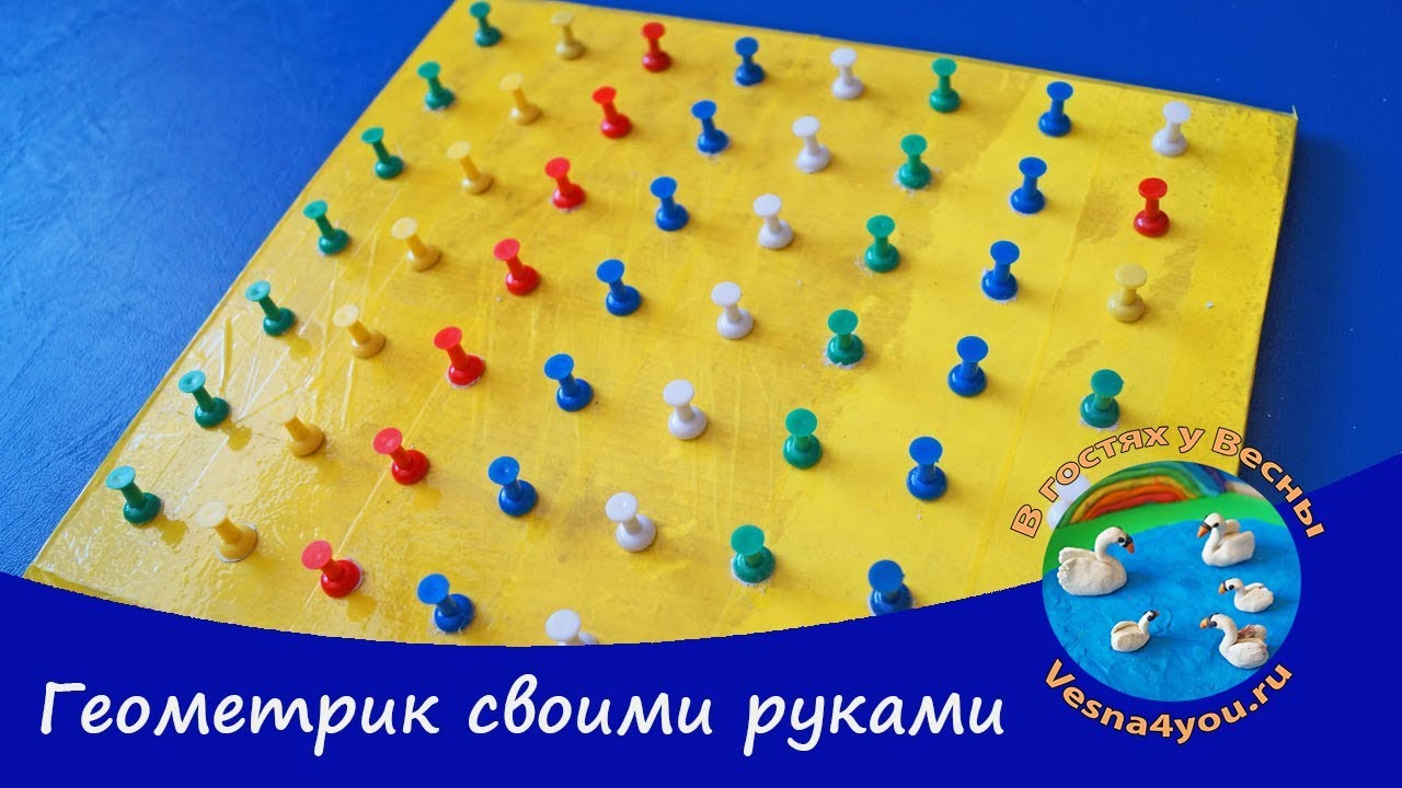 Геоконт своими руками для детей детского сада фото 808