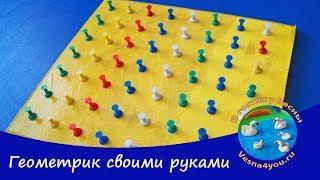 Геометрик, геоборд или доска с резинками своими руками / Поделки для детей