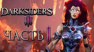 Прохождение Darksiders 3 — Часть 1: ВСАДНИЦА АПОКАЛИПСИСА