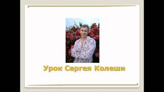 Урок Сергея Колеши 2010-10-15 тема: