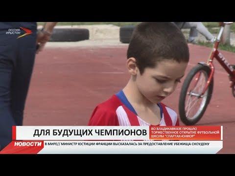 Во Владикавказе открылась футбольная школа «Спартак юниор»