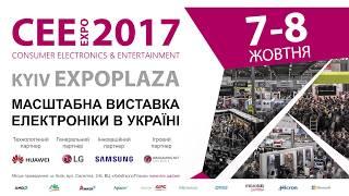 CEE 2017 - Масштабна Виставка Електроніки та Розваг