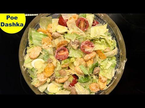 Салат цезарь рецепт с курицей и сухариками в домашних условиях с майонезом