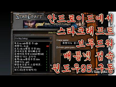 starcraft broodwar battlenet update