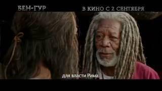 БЕН-ГУР (2016) - Телеролик