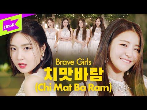 브레이브걸스 _치맛바람(Chi Mat Ba Ram) | 스페셜클립 | Special Clip | BRAVE GIRLS | Performance | 민영 유정 은지 유나 | 4K
