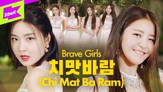 Download 브레이브걸스 _치맛바람(Chi Mat Ba Ram)   스페셜클립   Special Clip   BRAVE GIRLS   Performance   민영 유정 은지 유나   4K