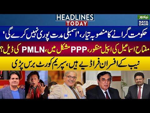 Govt Going Home: Sabir Shakir | Miftah Ismail Win: PMLN Deal? | SC Grills NAB | Pakistan Headlines