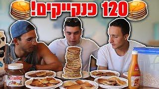 אוכלים 120 פנקייקים!  14,000 קלוריות!