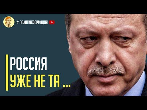 Срочно! Турция нанесла сокрушительный удар по России