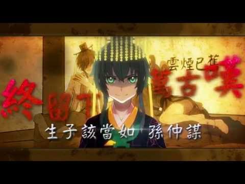 【湊詩】權御天下 Sun Quan The Emperor Cover