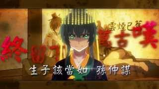Video 【湊詩】權御天下 Sun Quan The Emperor (Cover) download MP3, 3GP, MP4, WEBM, AVI, FLV November 2017