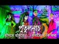 Bengali Traditional Doll Dance  হাঁসতে হাঁসতে পেট বেথা হবেই আপনার এই পুতুল নাচ দেখলে