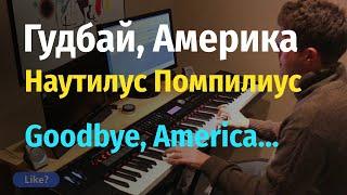 Гудбай Америка (Последнее письмо) - Наутилус Помпилиус/Goodbye America - Nautilus Pompilius - Piano