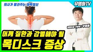 어깨질환과 감별해야할 목디스크증상!_부산큰병원 정형외과…