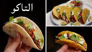 التاكو المكسيكي بأسهل طريقة 🌮 ألذ من تاكو أي مطعم 😎