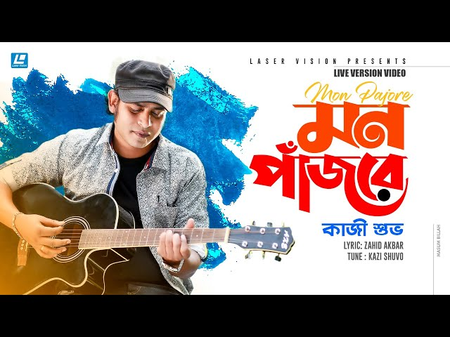 Mon Pajore Sudhu tumi Acho by Kazi Shuvo Live 2020 mp3 song Download