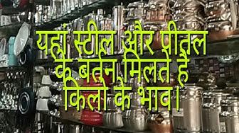 sadar bazar, wholesale market of steel utensil