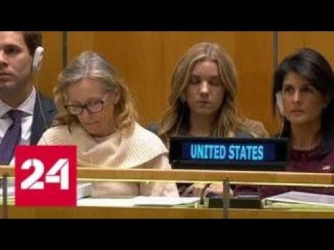 Пранкеры Вован и Лексус разыграли постпреда США при ООН Никки Хейли - Россия 24