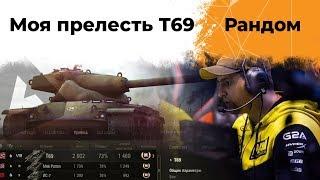 Моя прелесть Т69. Топ1 танк на аккаунте по количеству боёв