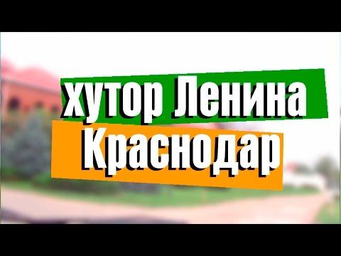 Хутор Ленина►Краснодар►ВидеоОбзор
