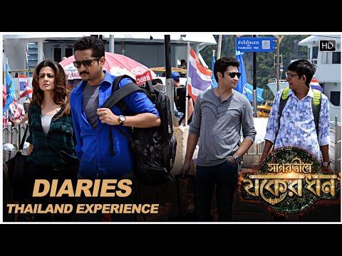 Download Sagardwipey Jawker Dhan | Thailand Experience | Parambrata | Koel | Gaurav| Sayantan Ghosal