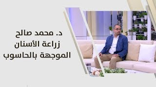 د. محمد صالح - زراعة الأسنان الموجهة بالحاسوب