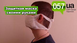 Защитная маска своими руками