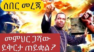 Ethiopia|በጋሻው ይቅርታ ጠይቋል የሚባለው እውነት ነው ውሸት ነው?