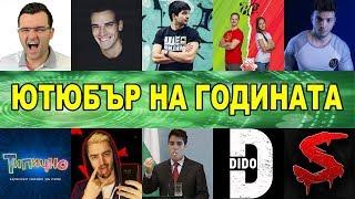 ТОП 10 БЪЛГАРСКИ ЮТЮБЪРИ за 2019 🎬🔥💥
