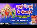 Ghar Hi Mein Maai Ke Bulaiev Full Song By Bharat Sharma Byas I Saton Re Bahniya