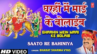 Ghar Hi Mein Maai Ke Bulaiev [Full Song] By Bharat Sharma Byas I Saton Re Bahniya