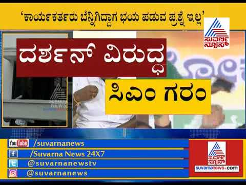 CM HD Kumaraswamy Reacts on Stone thrown at actor Darshan's house
