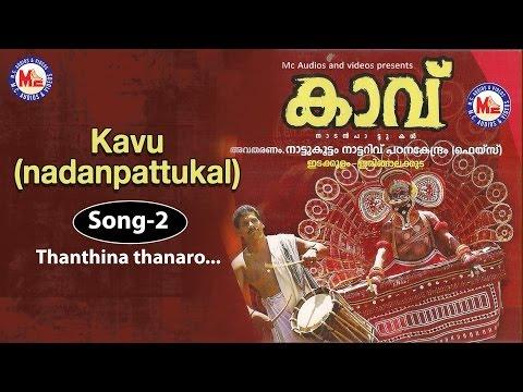Thanthina thanaro - Kavu (Nadanpattukal):