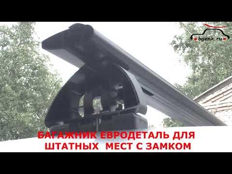 Новинка от Евродеталь! Автобагажник с замками на автомобили со штатными местами ED2-201F + ED11-001.