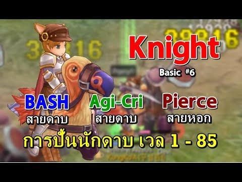 Ragnarok M Eternal Love - Guide สายอาชีพ Knight พื้นฐาน 3 สาย การอัพสกิล & จุดเก็บเลเวล 1-85