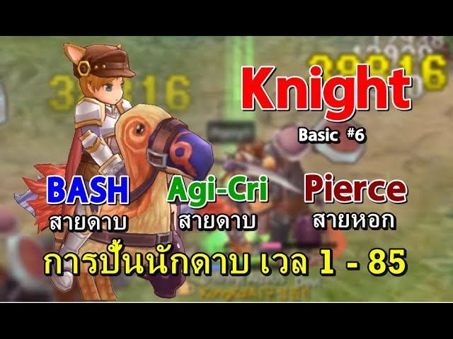 Ragnarok M Eternal Love - Guide ???????? Knight ??????? 3 ??? ?????????? & ???????????? 1-85